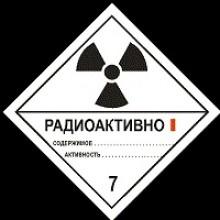 Знак опасности № 7А