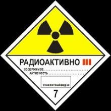 Знак опасности № 7С