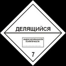 Знак опасности № 7Е